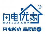 苏州闪电防水科技有限公司