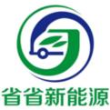 省省新能源(深圳)有限公司