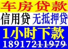 上海零用贷证件贷 上海最低利率 专业贷款公司
