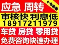 零用贷,证件贷,车房贷,上海当场放款,自有资金