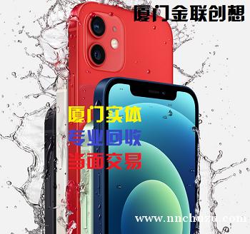 厦门全新二手机回收苹果 华为 小米 OPPO vivo 三星