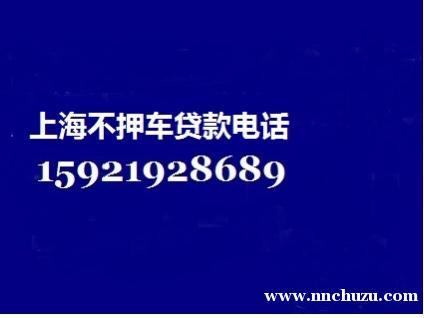 上海车辆抵押借钱  上海车辆抵押借款 上海车辆抵押借贷  