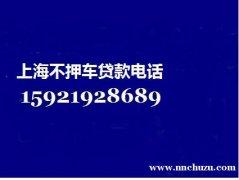 上海不押车借款,上海不押车借钱,上海不押车借贷